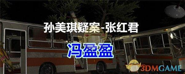 《孙美琪疑案-张红君》二级线索——冯盈盈