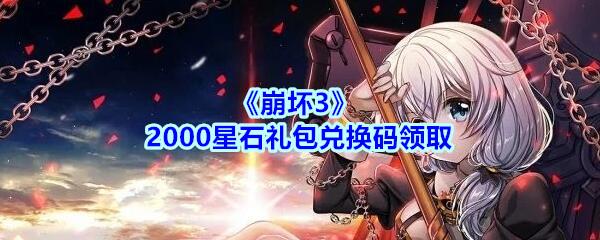 《崩坏3》2000星石礼包兑换码领取