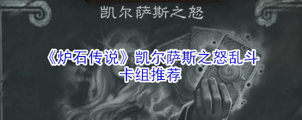 《炉石传说》凯尔萨斯之怒乱斗卡组推荐