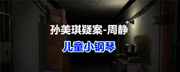 《孙美琪疑案-周静》五级线索——儿童小钢琴