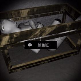 《孙美琪疑案-周静》五级线索——破鱼缸