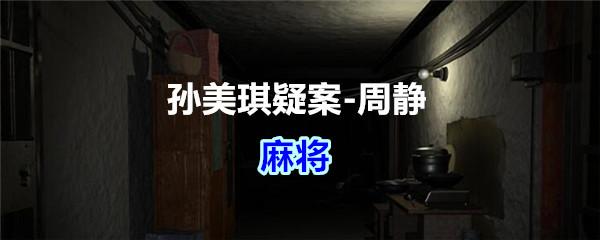 《孙美琪疑案-周静》五级线索——麻将