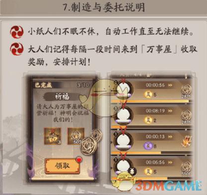 《阴阳师》京都万事屋事件任务攻略