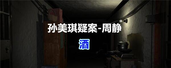 《孙美琪疑案-周静》五级线索——酒