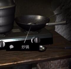 《孙美琪疑案-周静》五级线索——炒锅