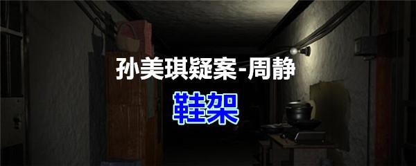 《孙美琪疑案-周静》五级线索——鞋架
