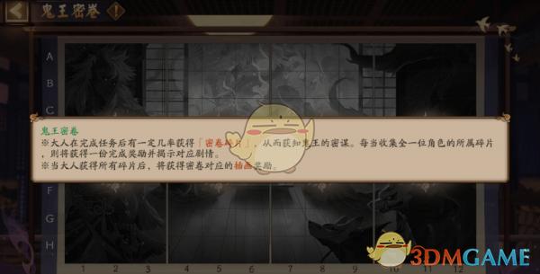 《阴阳师》万事屋鬼王密卷玩法攻略