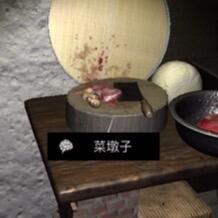 《孙美琪疑案-周静》五级线索——菜墩子
