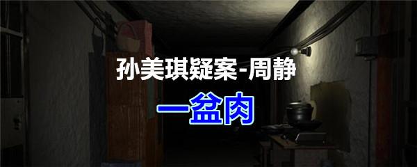 《孙美琪疑案-周静》五级线索——一盆肉