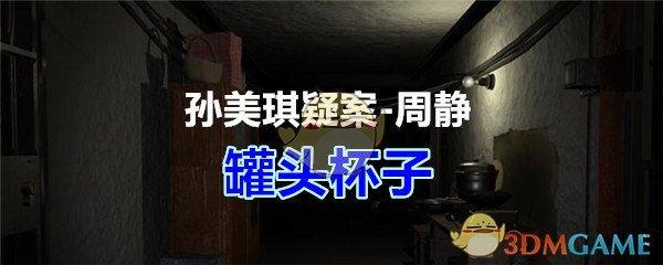 《孙美琪疑案-周静》五级线索——罐头杯子