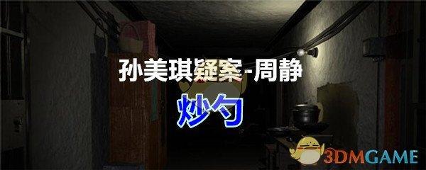 《孙美琪疑案-周静》五级线索——炒勺
