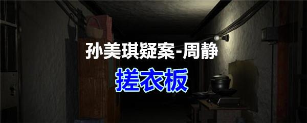 《孙美琪疑案-周静》五级线索——搓衣板