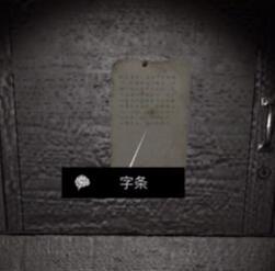 《孙美琪疑案-周静》五级线索——字条