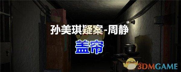《孙美琪疑案-周静》五级线索——盖帘