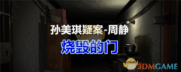《孙美琪疑案-周静》五级线索——烧毁的门