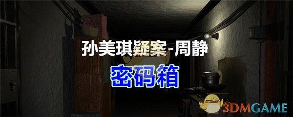 《孙美琪疑案-周静》五级线索——密码箱