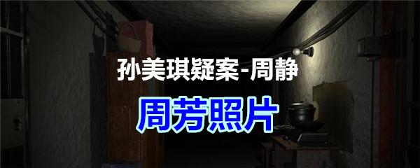 《孙美琪疑案-周静》五级线索——周芳照片