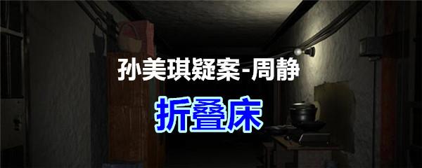 《孙美琪疑案-周静》五级线索——折叠床
