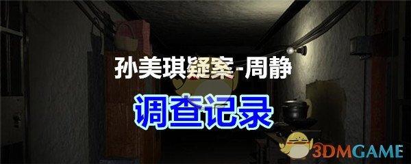 《孙美琪疑案-周静》五级线索——调查记录