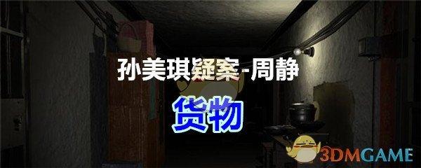 《孙美琪疑案-周静》五级线索——货物