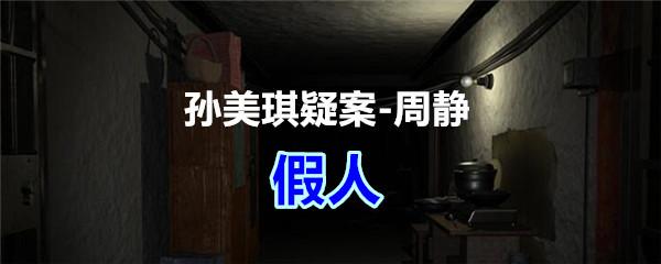 《孙美琪疑案-周静》五级线索——假人