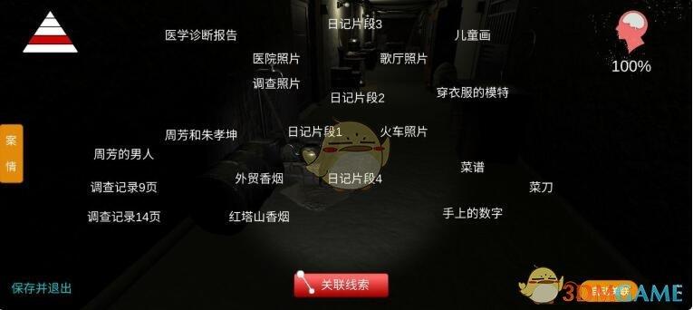 《孙美琪疑案-周静》四级线索——菜刀