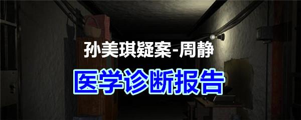 《孙美琪疑案-周静》四级线索——医学诊断报告