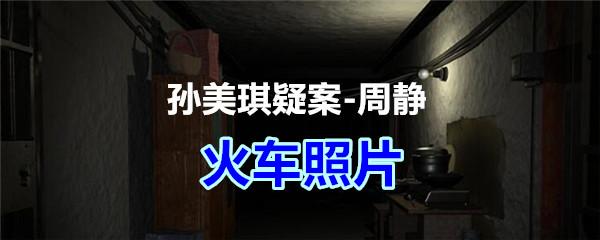 《孙美琪疑案-周静》四级线索——火车照片