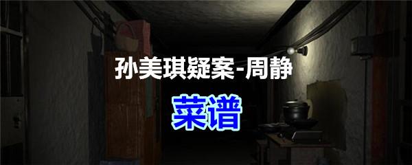 《孙美琪疑案-周静》四级线索——菜谱