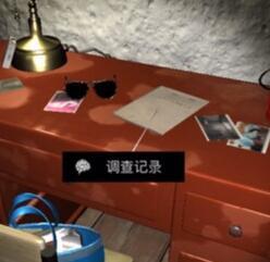 《孙美琪疑案-周静》四级线索——调查记录9页