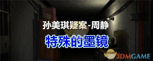 《孙美琪疑案-周静》三级线索——特殊的墨镜