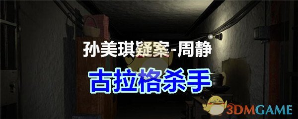 《孙美琪疑案-周静》三级线索——古拉格杀手