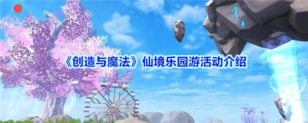 《创造与魔法》仙境乐园游活动介绍