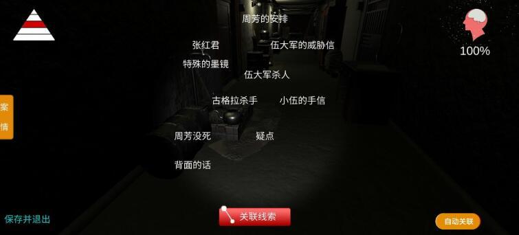 《孙美琪疑案-周静》三级线索——伍大军的威胁信