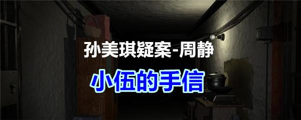 《孙美琪疑案-周静》三级线索——小伍的手信