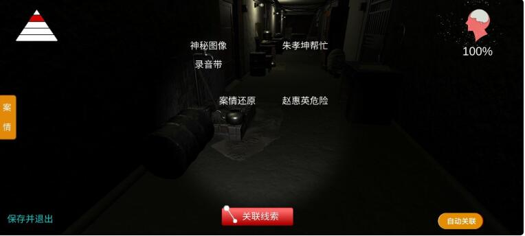 《孙美琪疑案-周静》二级线索——神秘图像