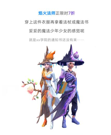 《创造与魔法》4月17日商店上新返场打折好物介绍