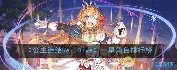 《公主连结Re:Dive》一星角色排行榜