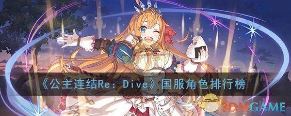 《公主连结Re:Dive》国服角色排行榜
