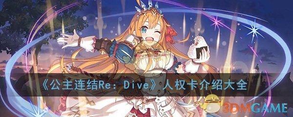 《公主连结Re:Dive》人权卡介绍大全