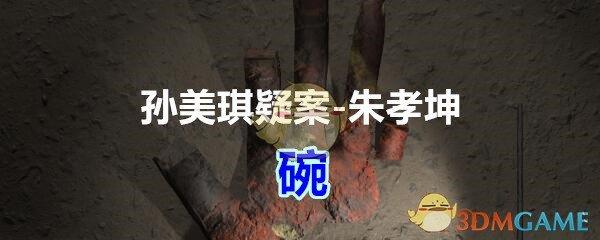 《孙美琪疑案-朱孝坤》五级线索——碗