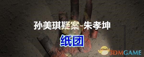 《孙美琪疑案-朱孝坤》五级线索——纸团