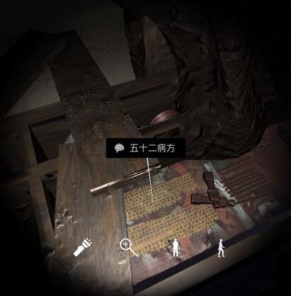 《孙美琪疑案-朱孝坤》五级线索——五十二病方