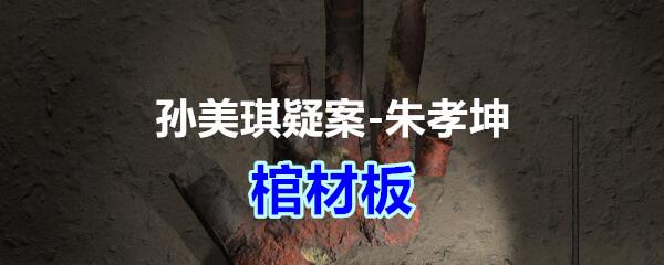 《孙美琪疑案-朱孝坤》五级线索——棺材板