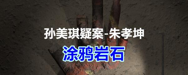 《孙美琪疑案-朱孝坤》五级线索——涂鸦岩石