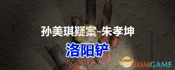 《孙美琪疑案-朱孝坤》五级线索——洛阳铲