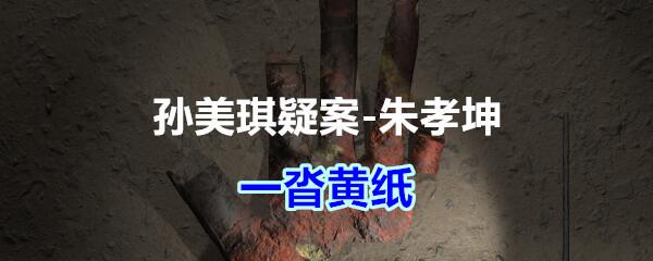 《孙美琪疑案-朱孝坤》五级线索——一沓黄纸