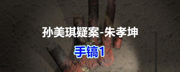 《孙美琪疑案-朱孝坤》五级线索——手镐1