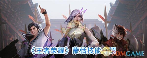 《王者荣耀》蒙恬技能介绍
