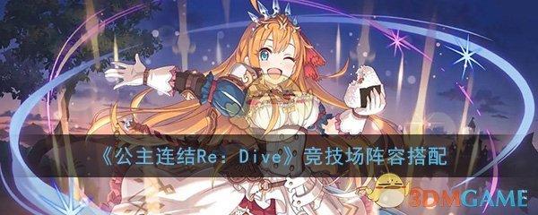 《公主连结Re:Dive》竞技场平民阵容搭配攻略